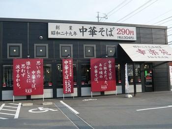 らーめんkouraku_mise.jpg