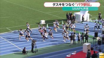 パラ駅伝 in Tokyo 2015 SMAPsn2015112908_60.jpg